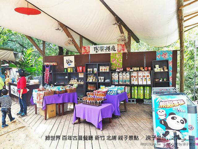 綠世界 百年古厝餐廳 新竹 北埔 親子景點 9