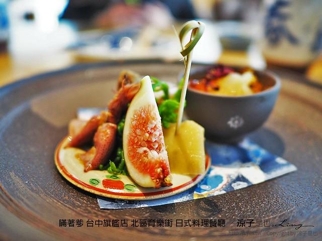 瞞著爹 台中旗艦店 北區育樂街 日式料理餐廳 90