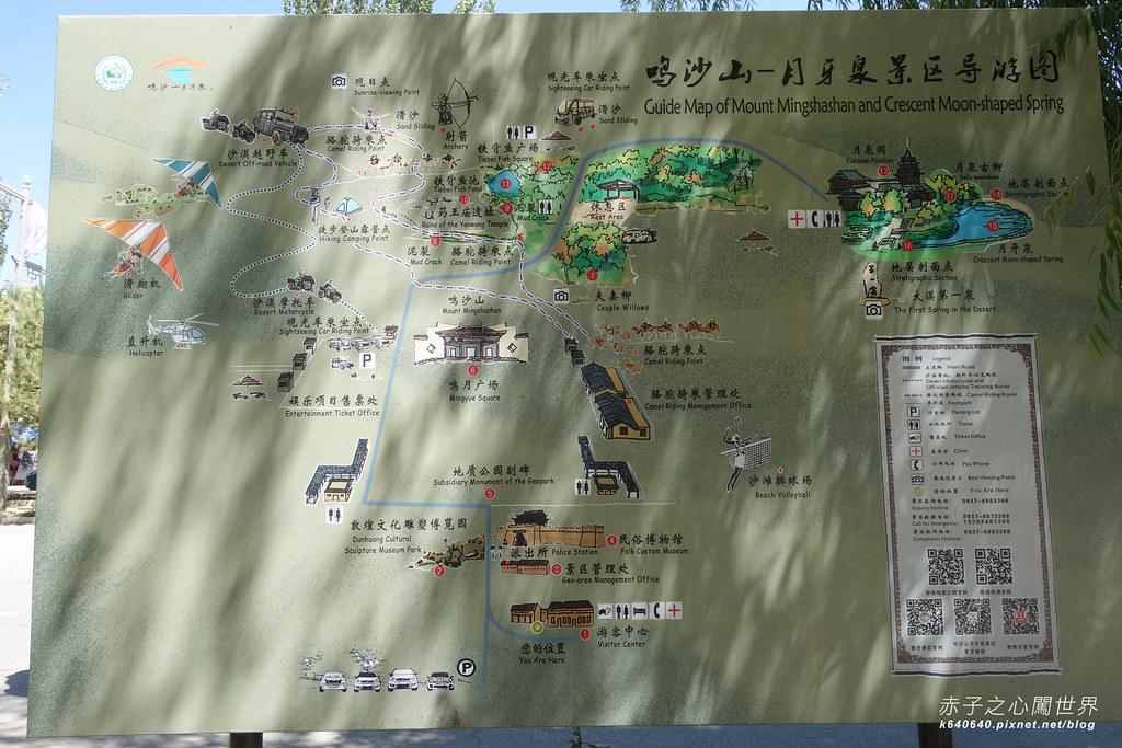 絲路-敦煌鳴沙山月牙泉02
