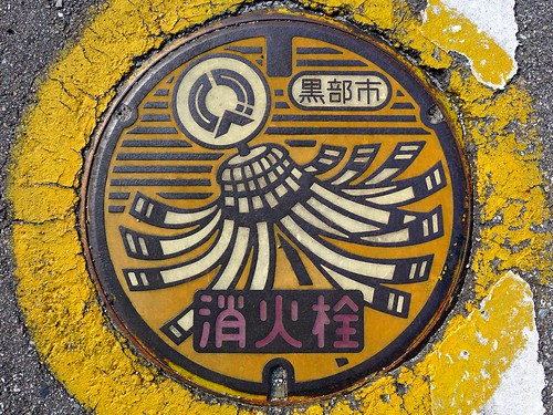 Kurobe Toyama, manhole cover 2 (富山県黒部市のマンホール2)