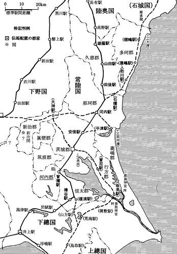 常陸国_木下良_2009年『事典日本古代の道と駅』