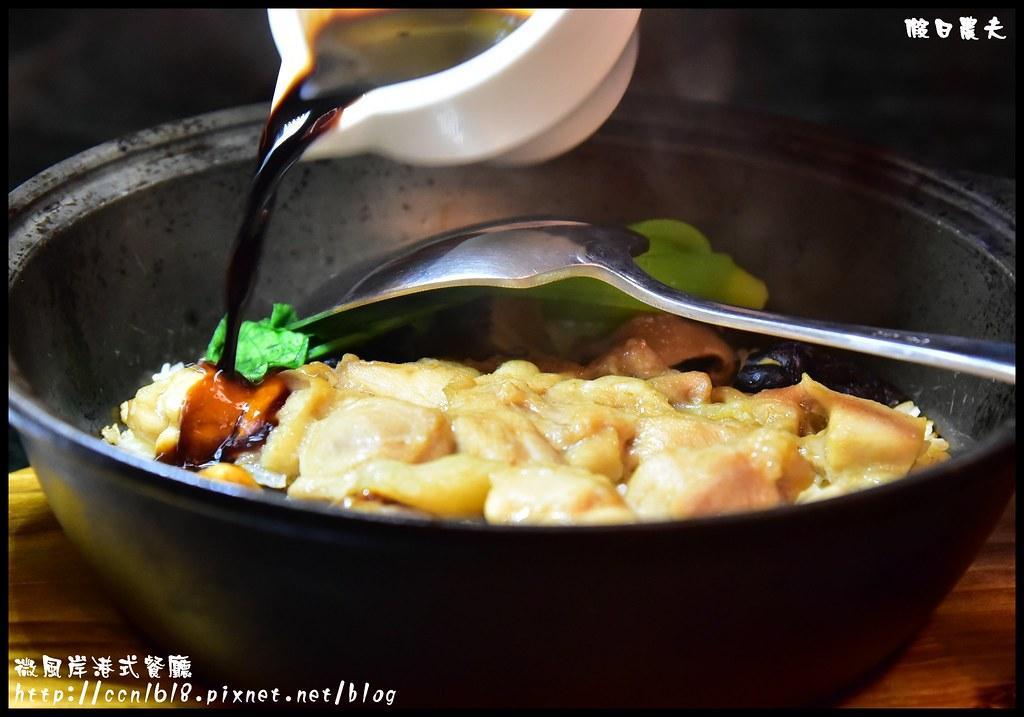 微風岸港式餐廳DSC_1347