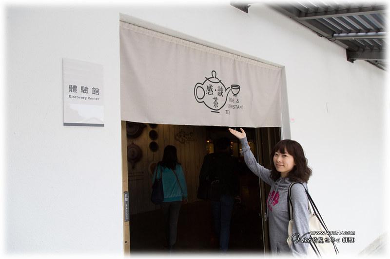 茶博物館061