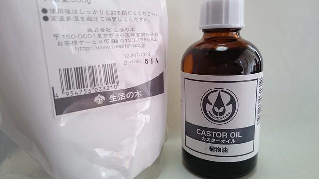 ひまし油(カスターオイル)と重曹で美白を試す