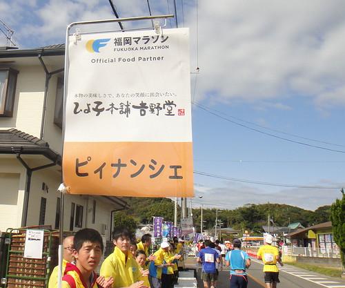 fukuoka-aid3
