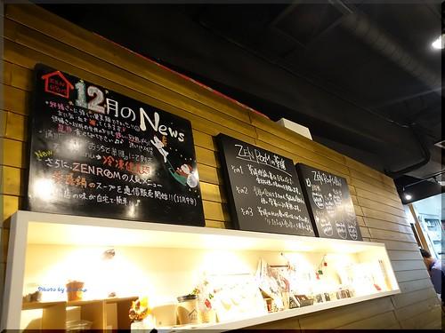 Photo:2015-12-01_T@ka.の食べ飲み歩きメモ(ブログ版)_烏骨鶏と豆乳スープの薬膳鍋を堪能!【自由が丘】ZEN ROOM_09 By:logtaka