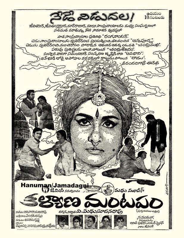 Kalyanamantapam_release day ad
