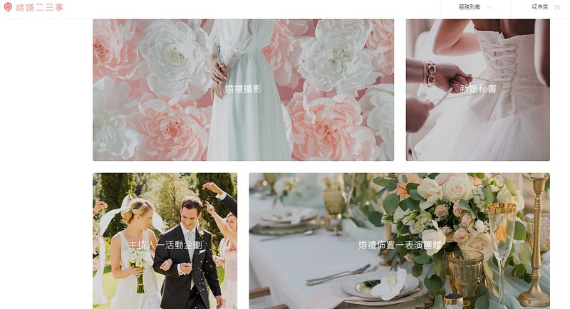 結婚二三事婚禮平台1