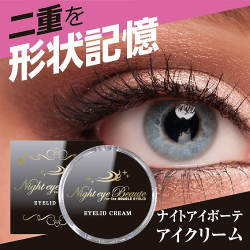night-eye-beaute_cream01
