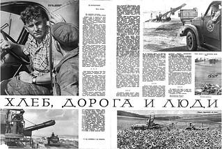 Огонек 1961-34_04