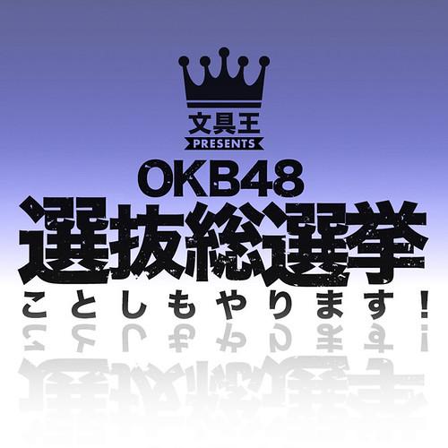 「第五回OKB(お気に入りボールペン)48選抜総選挙」やります!