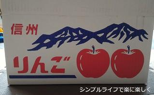 楽天(でこぼこ倶楽部)、つがるりんご箱