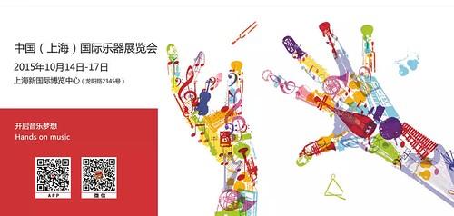 music_china