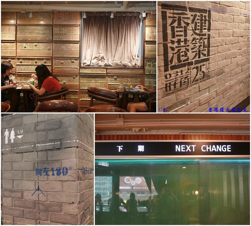 香港-洗衣街-星巴克-好戲上場