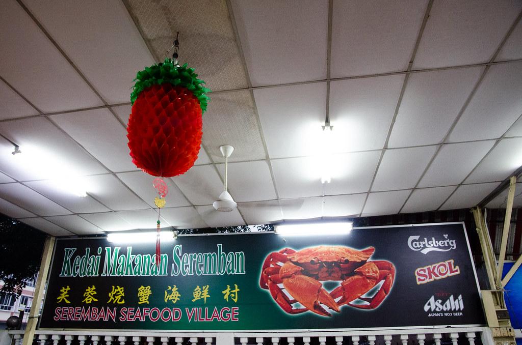 Kedai Makanan Seremban (芙蓉烧蟹海鲜村)