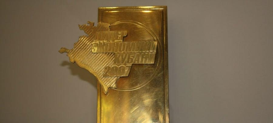 Приглашаем предприятия принять участие в конкурсе «Лидер экономики Кубани»