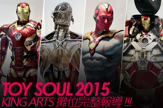 TOY SOUL 2015:King Arts展區報導