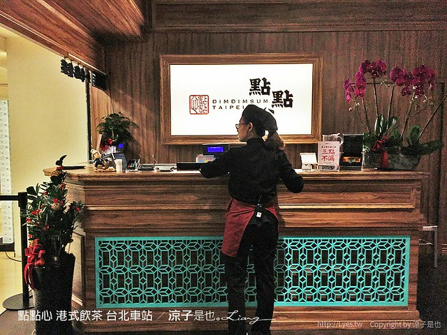 點點心 港式飲茶 台北車站 3