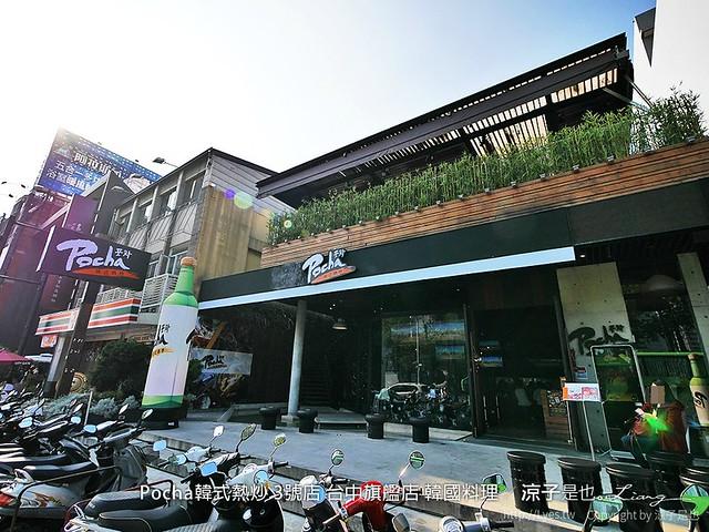 Pocha韓式熱炒 3號店 台中旗艦店 韓國料理 28