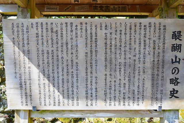醍醐山略史