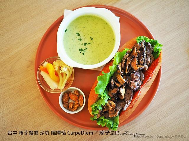 台中 親子餐廳 沙坑 嘎嗶惦 CarpeDiem 14