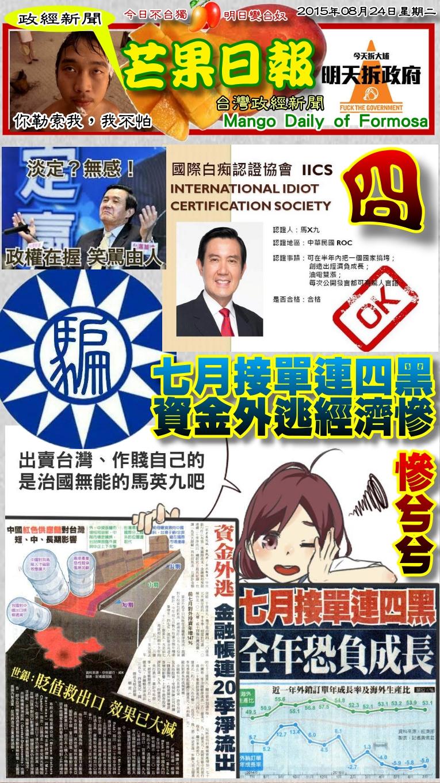 150824芒果日報--政經新聞--七月接單連四黑,資金外逃經濟慘