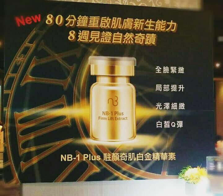台中自然美大墩店週年慶戰利品分享 (4)