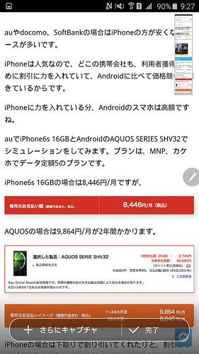 Screenshot_2015-09-27-09-27-30.png