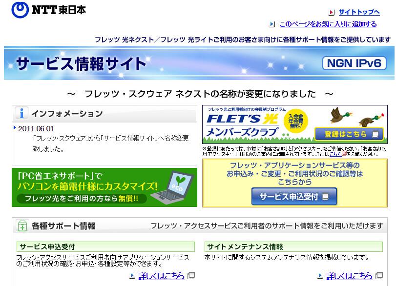 サービス情報サイト - Google Chrome 2015-10-07 21.36.59