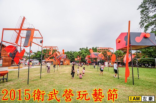 2015衛武營玩藝節