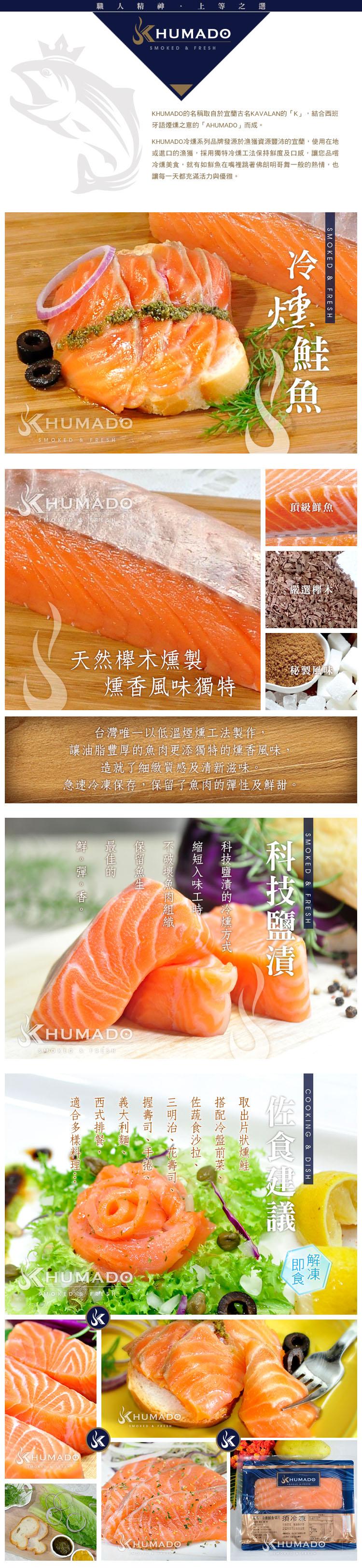 104 09 12冷燻鮭魚