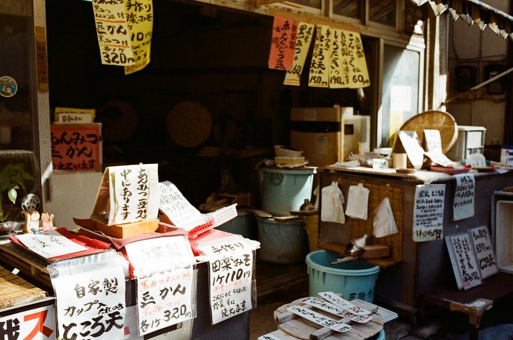 谷中銀座 日暮里 東京 Tokyo 2015/10/08 離開在東京荒川住的地方準備去成田機場回台灣,沿途經過日暮里,就到旁邊的谷中銀座走走。  應該不需要說,這裡來過,我只是想把這段記憶再走一遍。  我從與當初相反的方向走,回憶就剛好用倒轉的方式進行。  最後找到一間民宅,不小心被妳發現我在注意妳的腳步。  Nikon FM2 Kodak ColorPlus ISO200 Nikon AI AF Nikkor 35mm F/2D 1003-0026 Photo by Toomore
