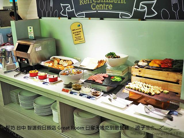 聚坊 台中 智選假日飯店 Great Room 日曜天地吃到飽餐廳 27