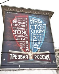 "(nearby pavetleskaya railway station) | ""Rusia sobria"" (Трезвая Россия) #ТрезваяРоссия 