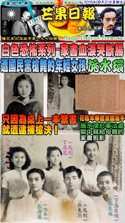 150821芒果日報--黨國黑幕--施水環血淚家書,蔻荳年華遭槍決
