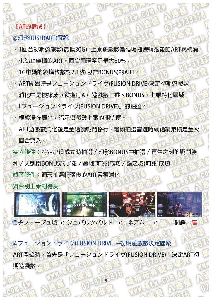 S0282闇影之心2-命運的道標 中文版攻略_Page_10