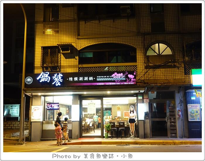 【台北中山】鍋饕涮涮鍋‧大直捷運美食 @魚樂分享誌