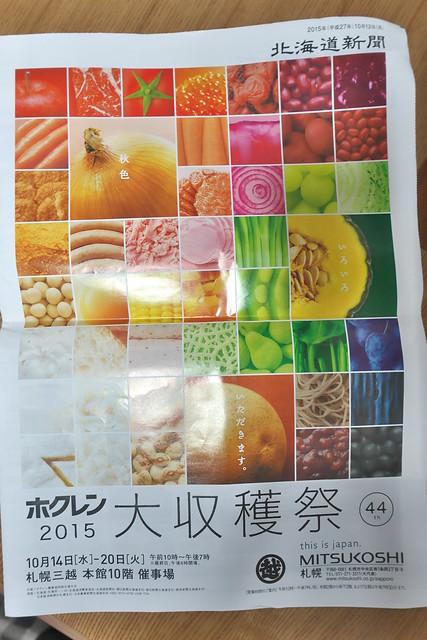 2015 第44回ホクレン大収穫祭_01