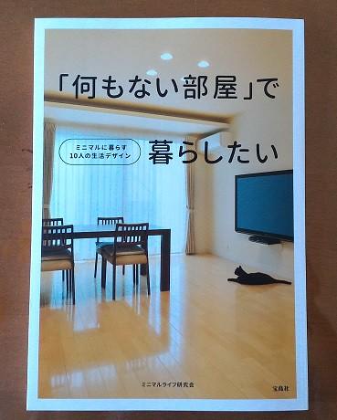 「何もない部屋」で暮らしたい