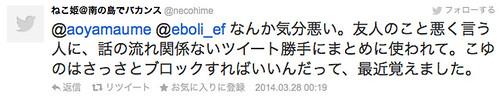 「 わたしが誹謗中傷されているところをまとめたらブロックされた」 http://matome.naver.jp/odai/2141994541472458001