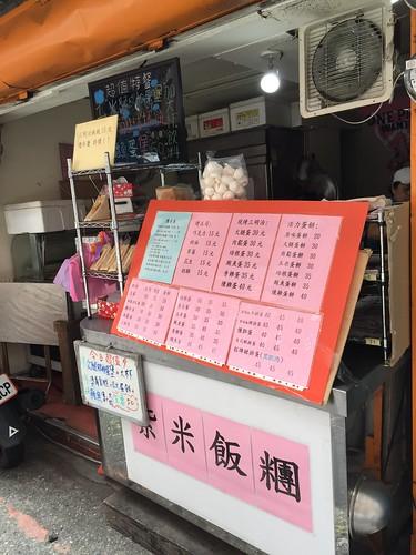 梅村早餐店