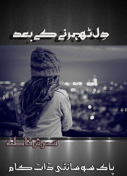Dil Thehrne Kay Bad is a very well written complex script novel by Sehrish Fatima which depicts normal emotions and behaviour of human like love hate greed power and fear , Sehrish Fatima is a very famous and popular specialy among female readers