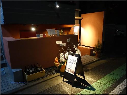 Photo:2017-01-27_T@ka.の食べ飲み歩きメモ(ブログ版)_コース+マリアージュもアラカルトも【東麻布】クラフトワインN_01 By:logtaka