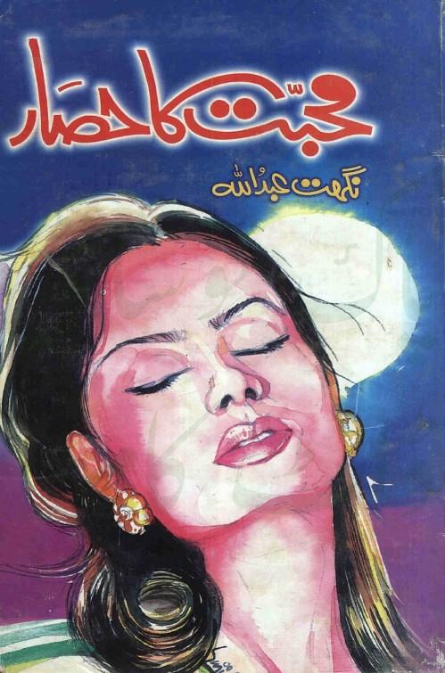 Muhabat Ka Hassar Complete Novel By Nighat Abdullah