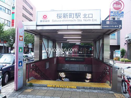 桜新町駅の北口銀行写真画像
