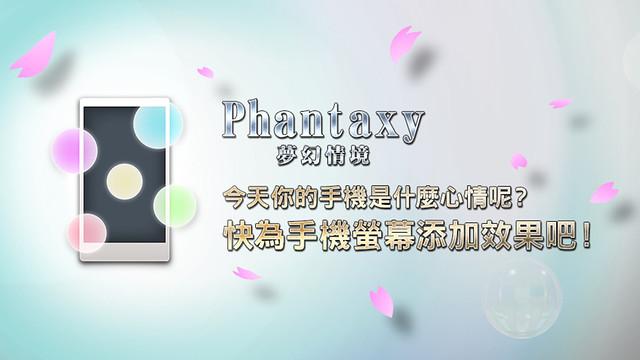 Phantaxy 夢幻情境