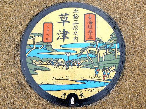 Kusatsu Shiga, manhole cover 4 (滋賀県草津市のマンホール4)