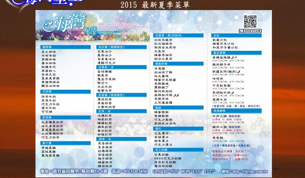 menu2015夏_07