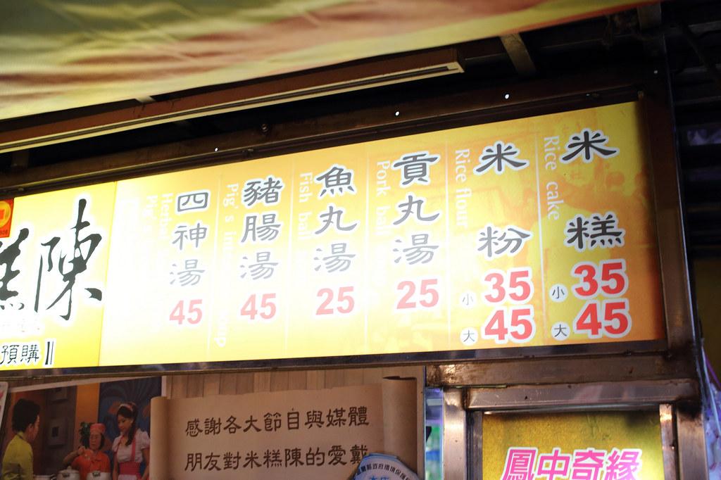 20150905-7羅東-米糕陳 (3)