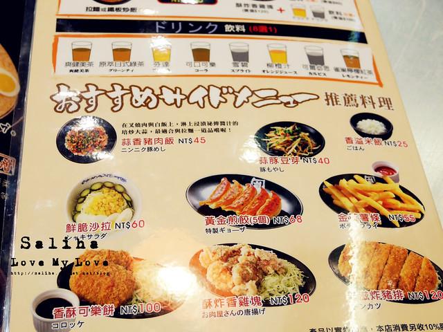 新店七張家樂福美食花月嵐拉麵 (1)